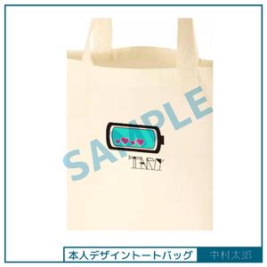 【中村太郎】本人デザインオリジナルトートバッグ