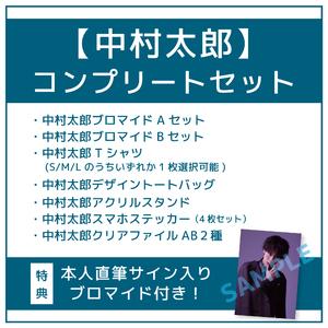 【中村太郎】コンプリートセット(本人直筆サイン入りブロマイド付き)