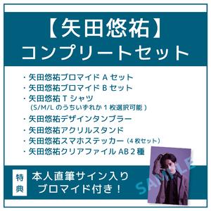 【矢田悠祐】コンプリートセット(本人直筆サイン入りブロマイド付き)
