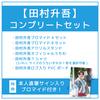 【田村升吾】コンプリートセット(本人直筆サイン入りブロマイド付き)