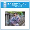 【永田聖一朗】コンプリートセット(本人直筆サイン入りブロマイド付き)