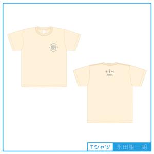 【永田聖一朗】ロゴ入りTシャツ