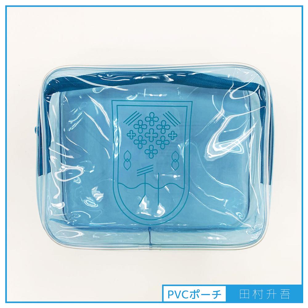 【田村升吾】ロゴ入り PVCポーチ