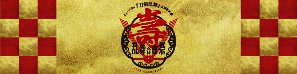 音曲祭(チケ先告知ナシ)