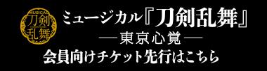 東京心覚チケ先